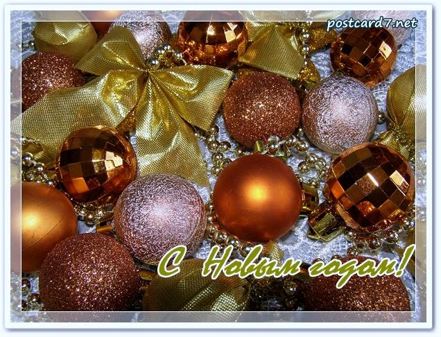 новогодняя открытка, ёлочные шарики