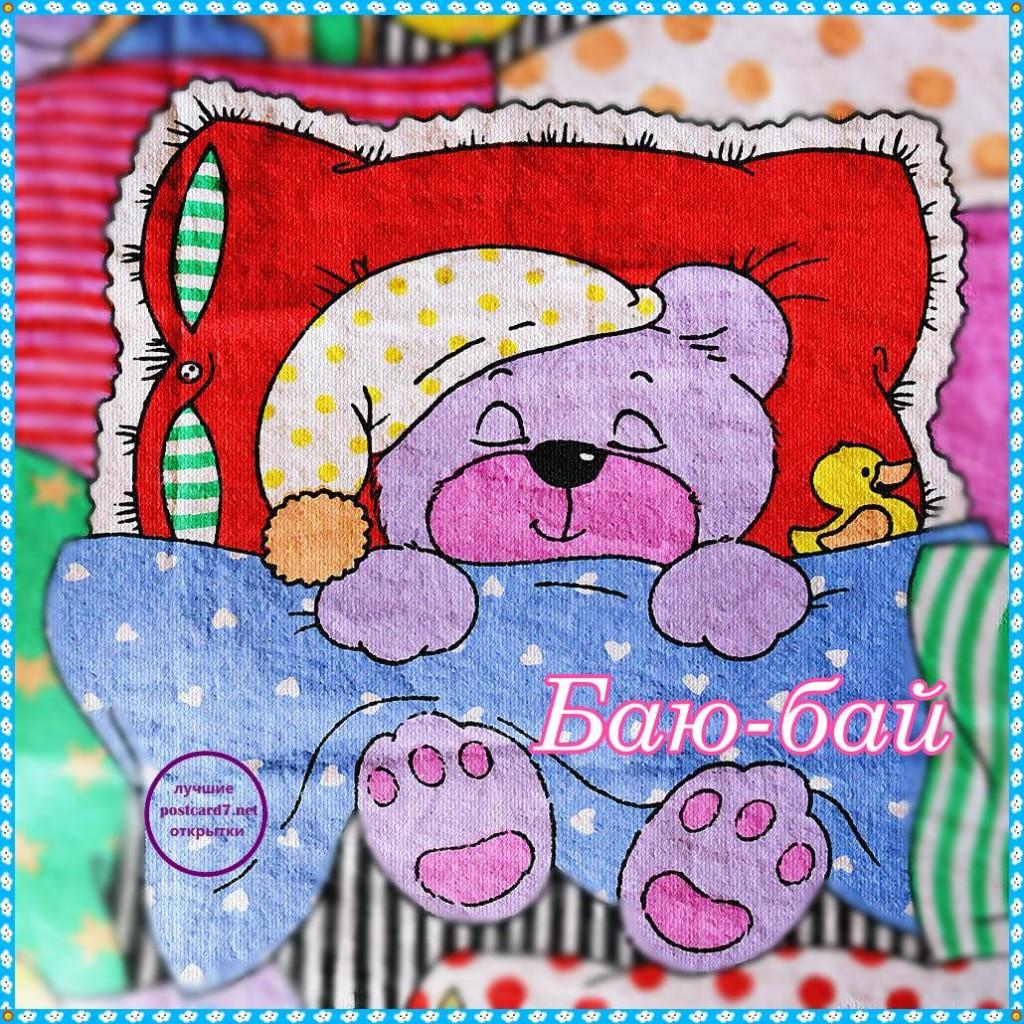 Баю-бай, открытка с мишкой