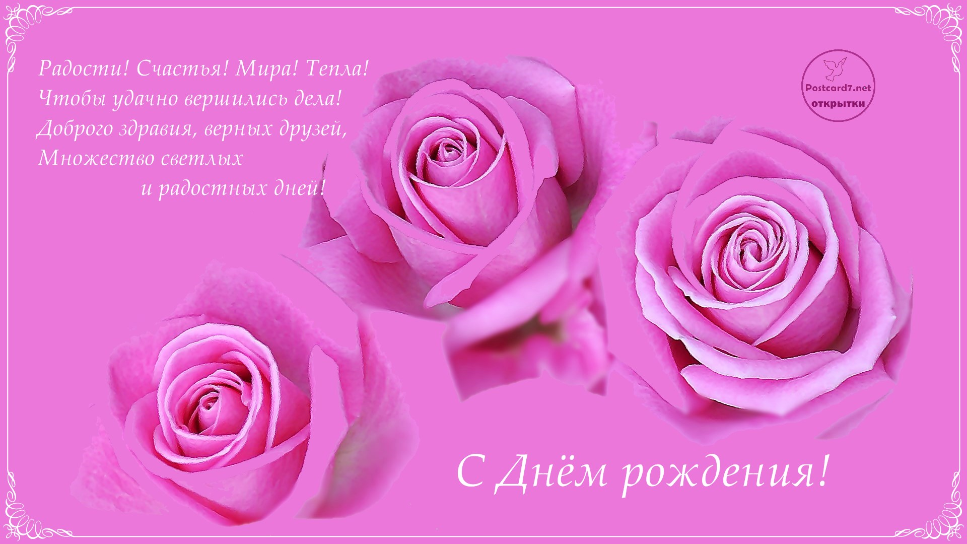Поздравления по имени с днем рождения роза картинки