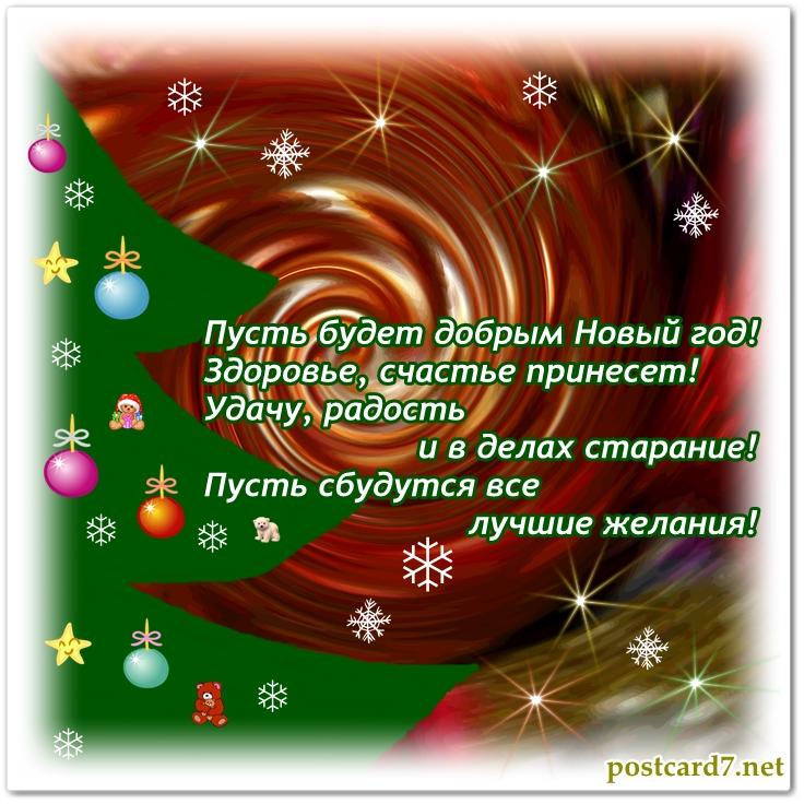 Пожелания пусть в этом новом году