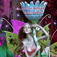 фея, исполнения желаний
