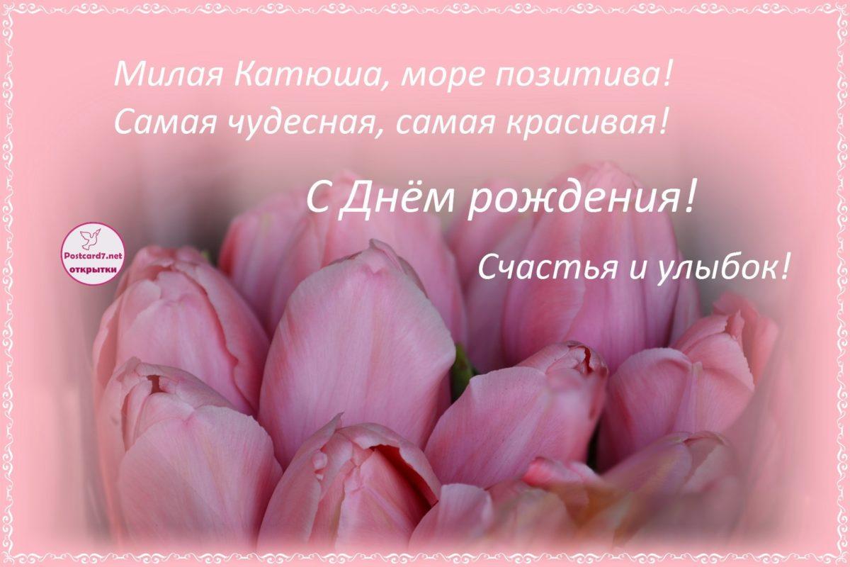 Поздравления с днем рождения катюше в стихах красивые 5 лет