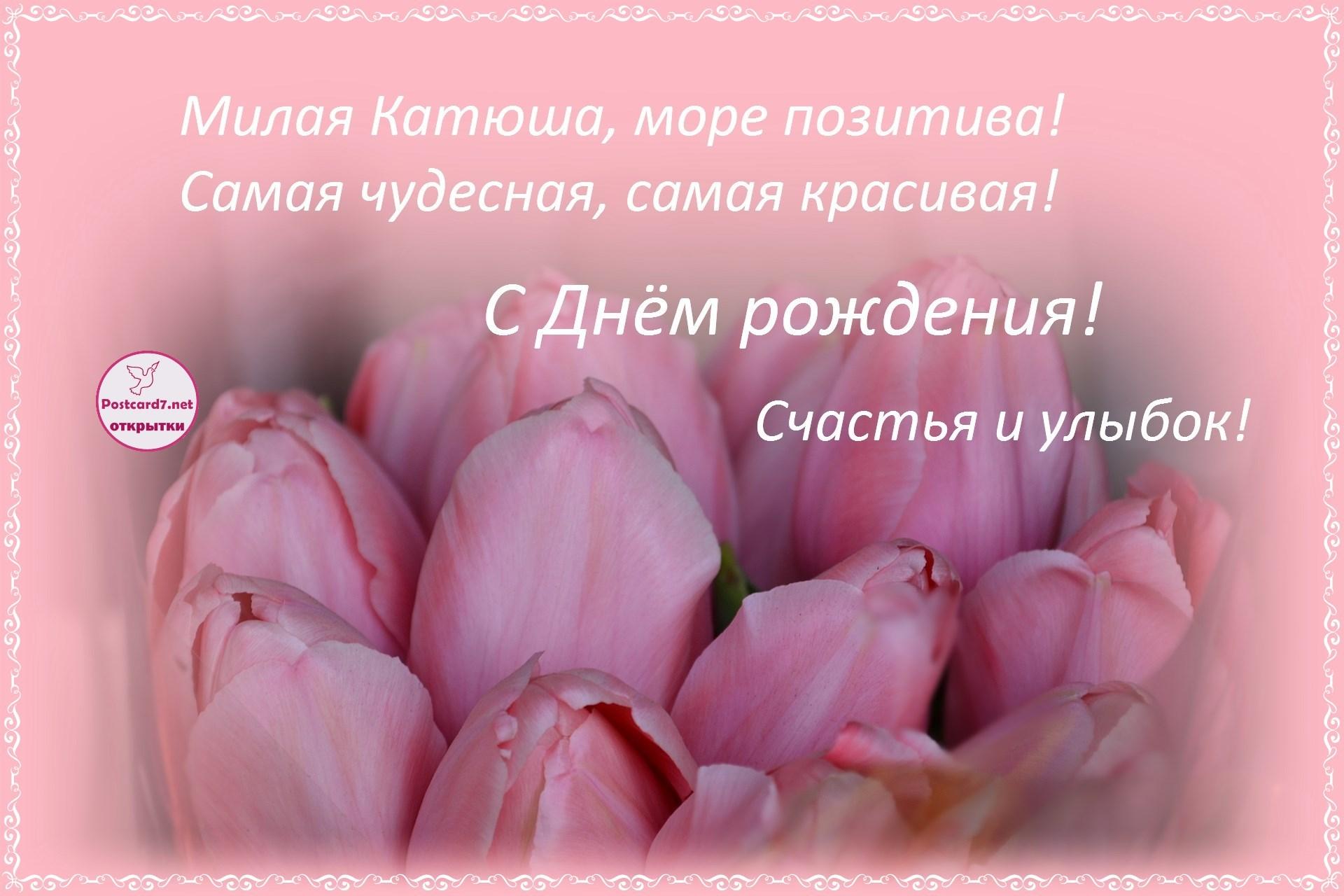 Поздравления с днем ангела для Екатерины, именины 66