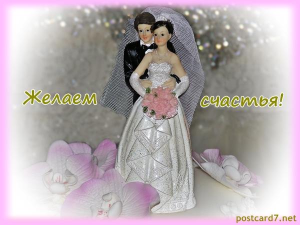 свадебная открытка, фигурки жениха и невесты на свадебном торте