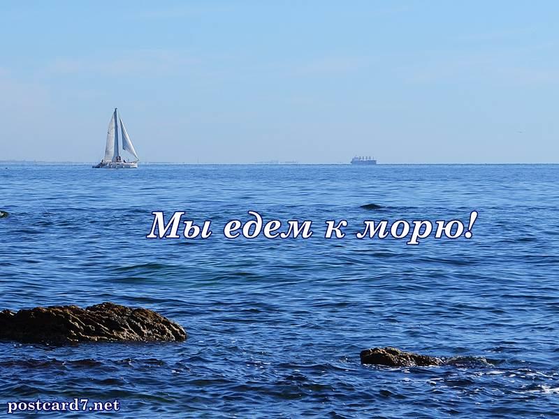 открытка, море