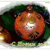 новогодняя открытка, ёлочный шарик