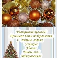 новогодняя открытка, новогоднее поздравление