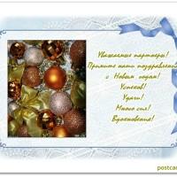 новогодняя открытка, новогоднее поздравление партнёрам