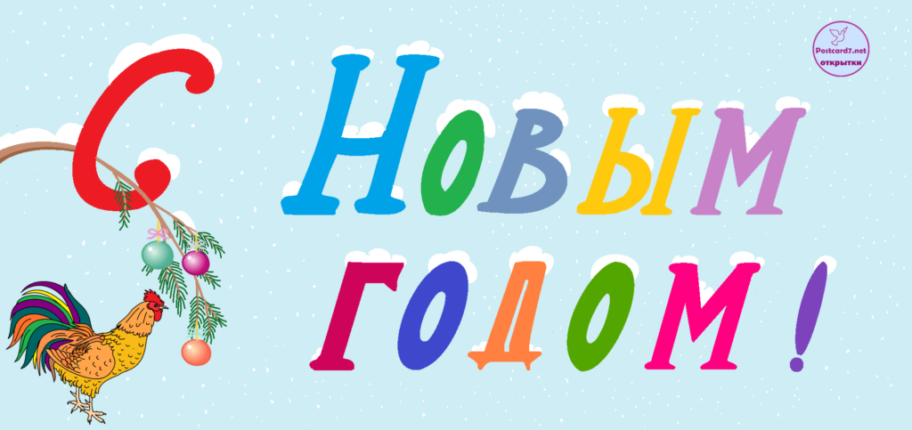 Новогодняя открытка, разноцветные буквы, петушок