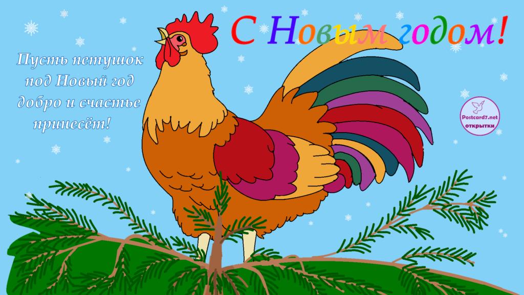 Новогодняя открытка с петухом