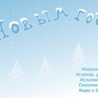 Новогодняя открытка с пожеланиями