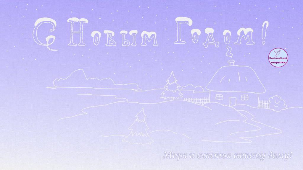 Новогодняя открытка, Мира и счастья вашему дому