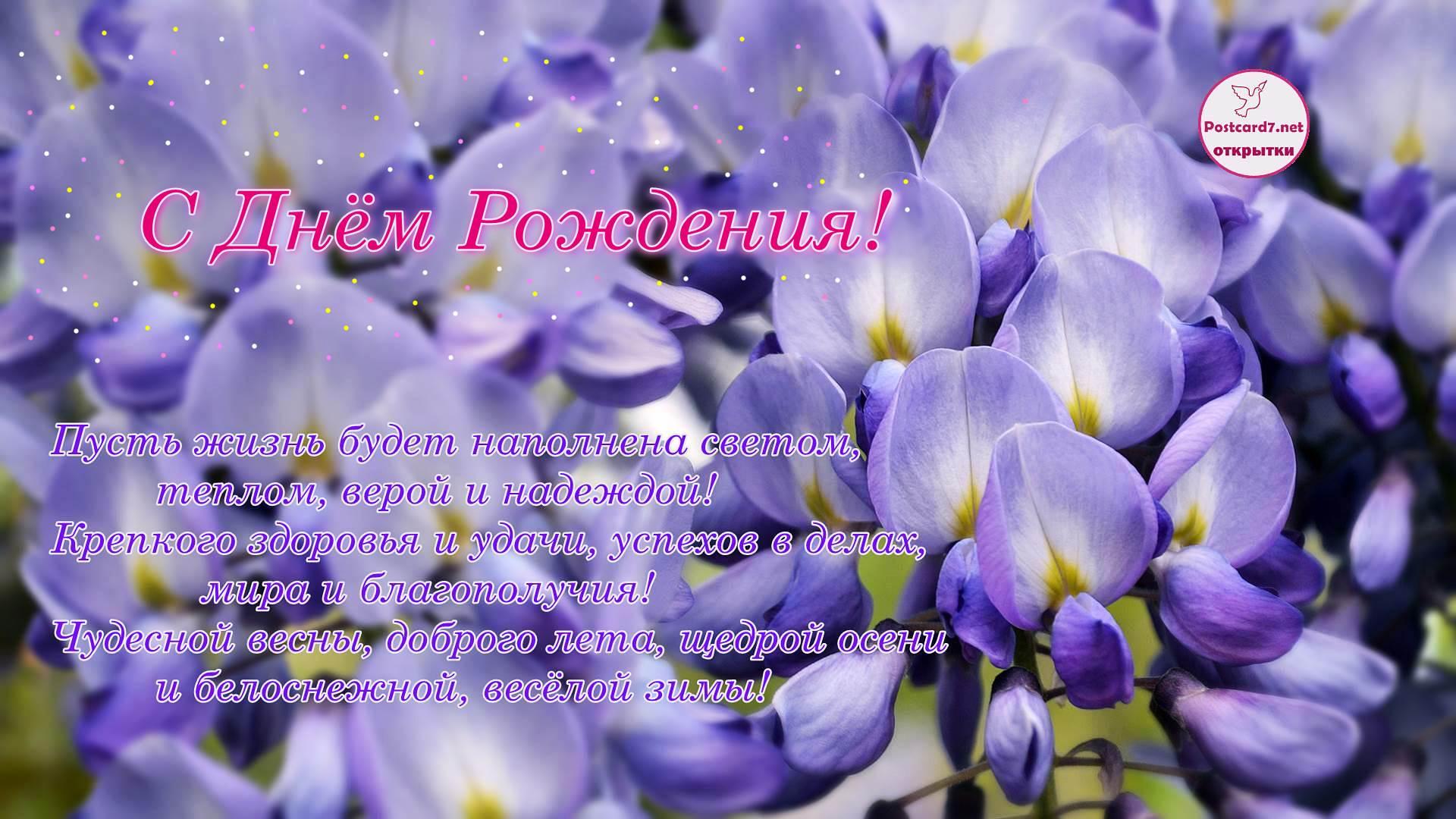 Днем, с днем рождения открытка лиловая