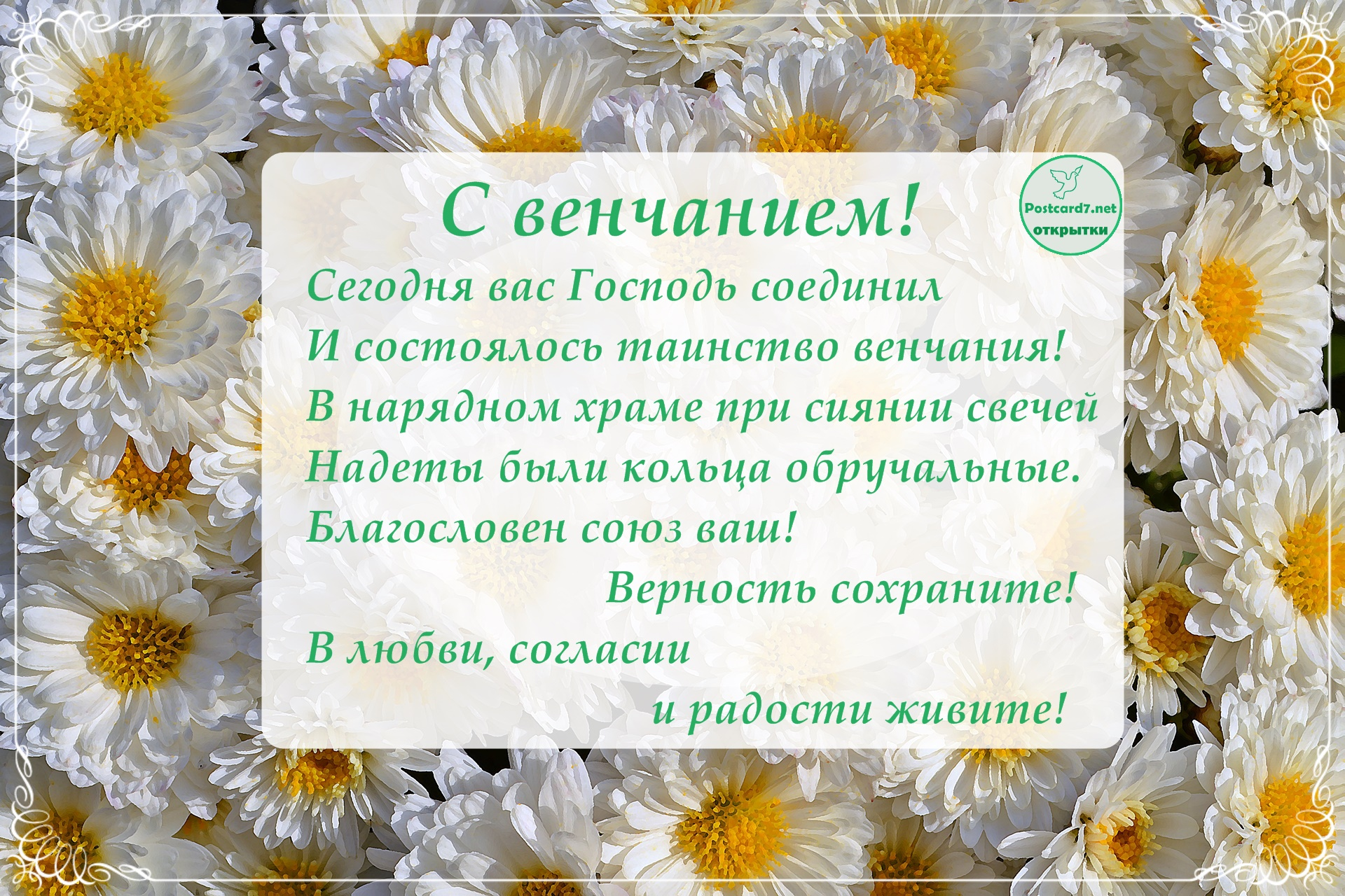 Венчальная открытка со стихами