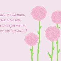 Радости и счастья, открытка