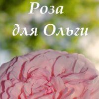 Роза для Ольги, открытка