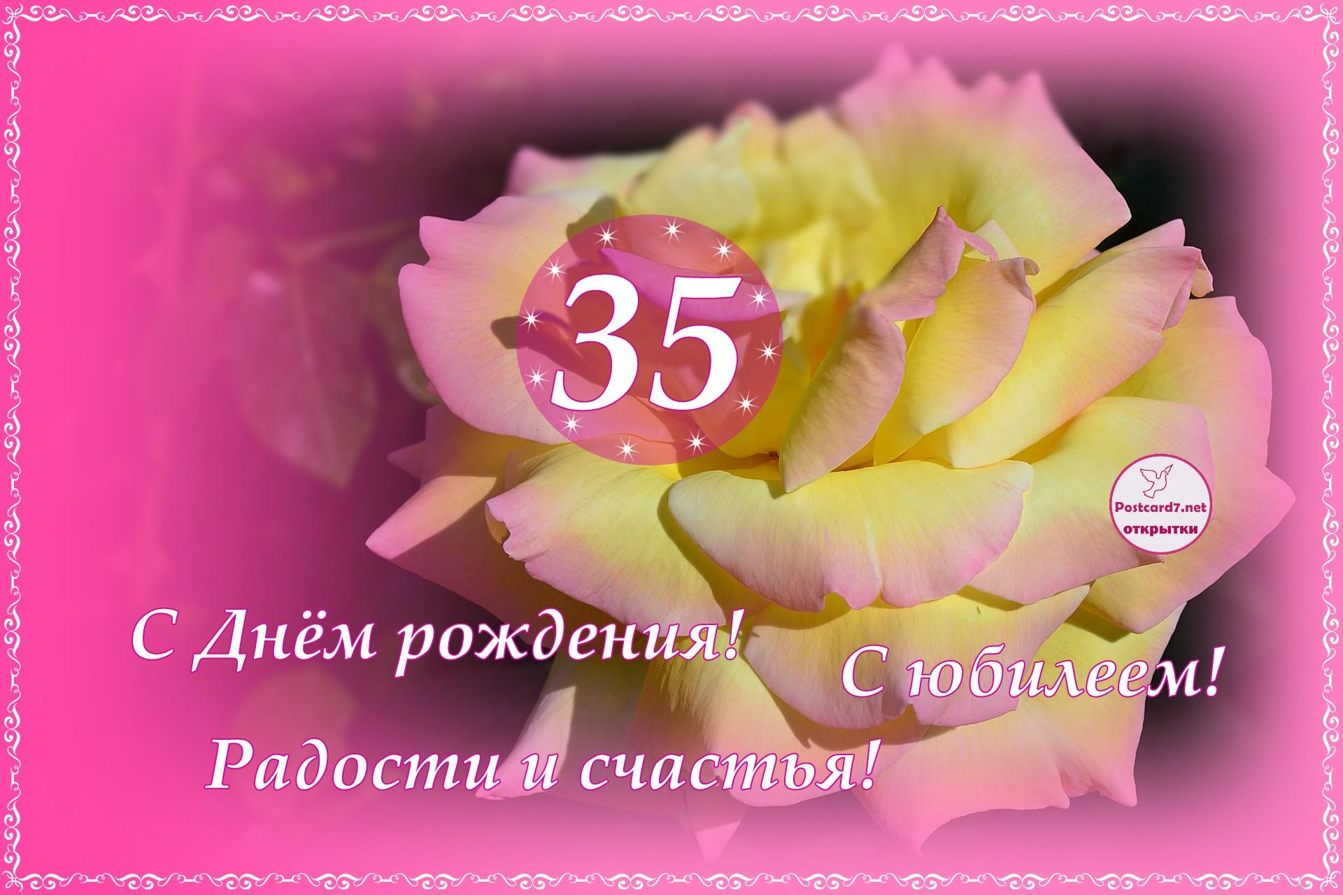 Фото открытки с днем рождения сестренку с 35 летием
