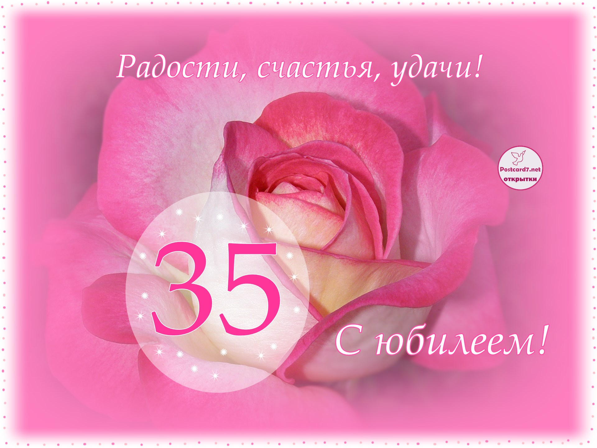 Открытки приятного, открытки с юбилеем 35 женщине красивые поздравления