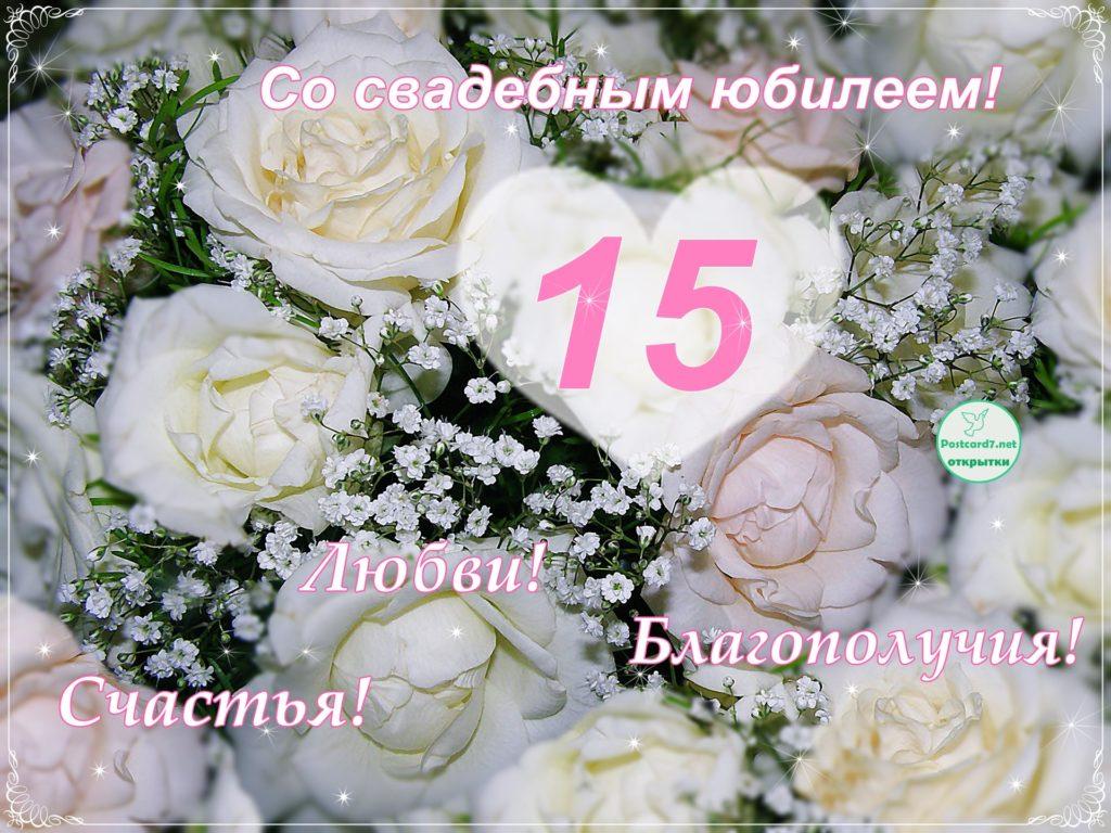 Открытка - Букет нежных роз - 15 лет свадьбы