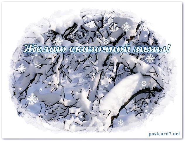 Сказочной зимы, открытка