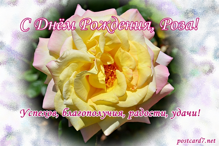 Поздравление женщине по имени роза с днем рождения