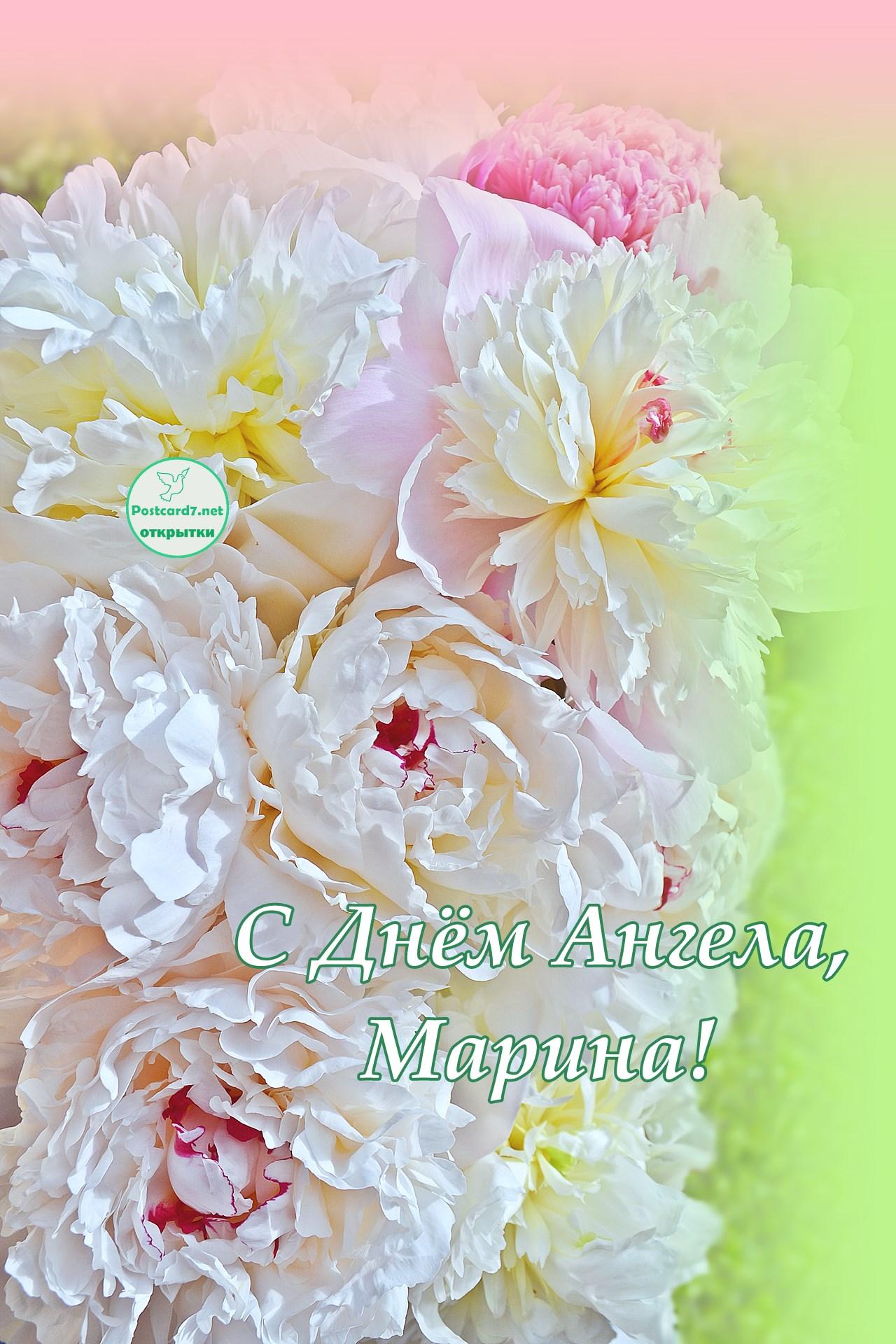 Аву, с именинами марины открытки