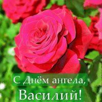 С Днём ангела, Василий; открытка