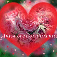 Розы в сердечке. Открытка - С Днём всех влюблённых