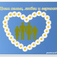 сердечко, ромашки, С Днем семьи_открытка