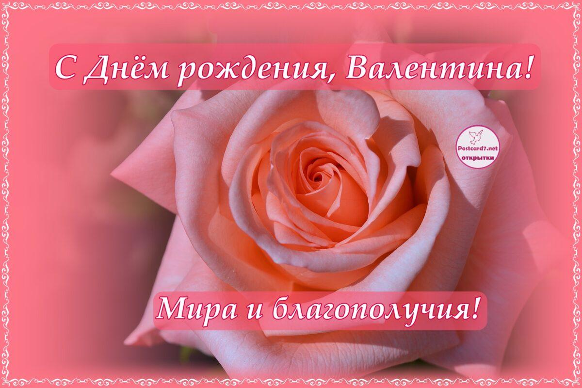 Стихи с днем рождения валентина николаевна