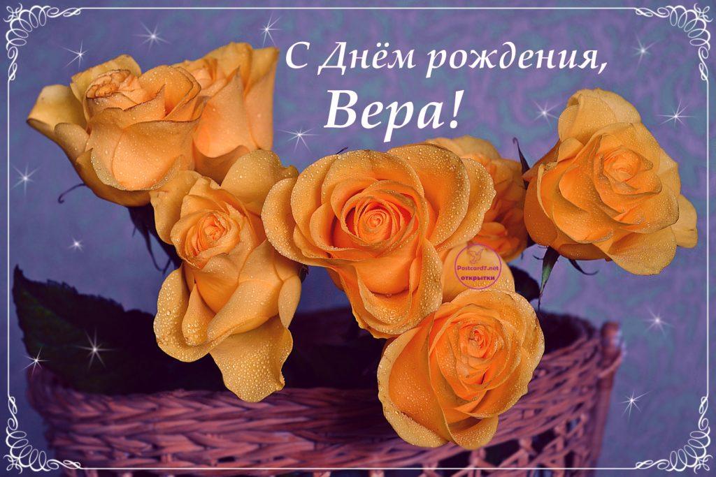 Семь роз для Веры в день рождения, открытка