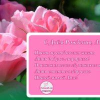 Лиза, С Днём рождения, розы и стихи