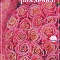 С Днём рождения, букет роз, открытка