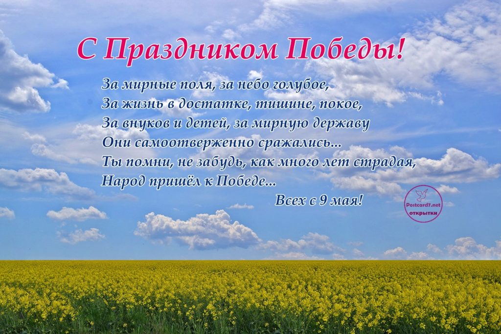 С Праздником Победы, 9 мая, открытка