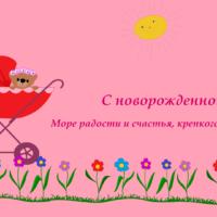 С новорожденной, открытка с мишуткой