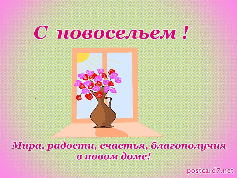 http://www.postcard7.net/wp-content/uploads/С-новосельем-открытка-1.png