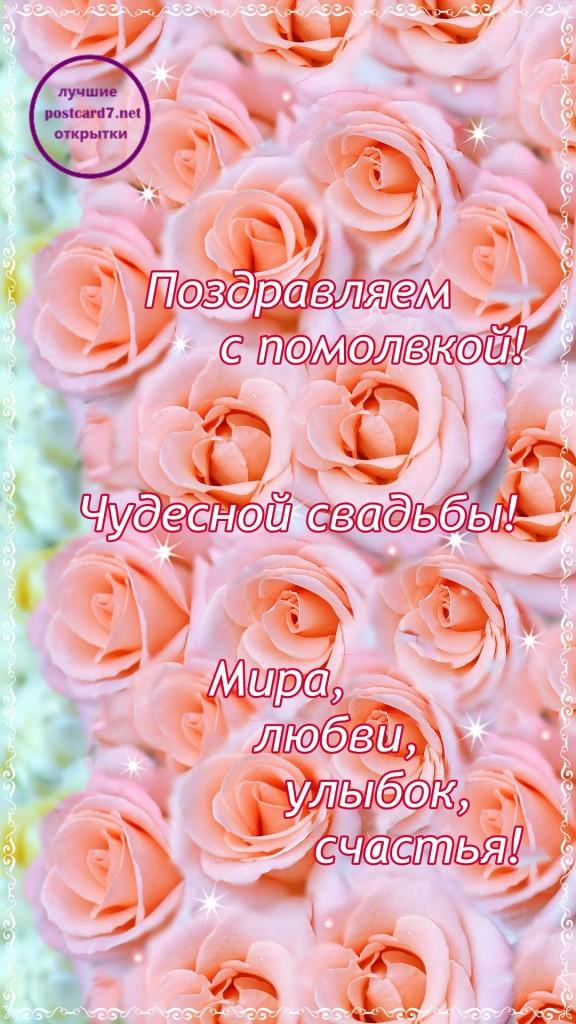 розы, открытка, помолвка