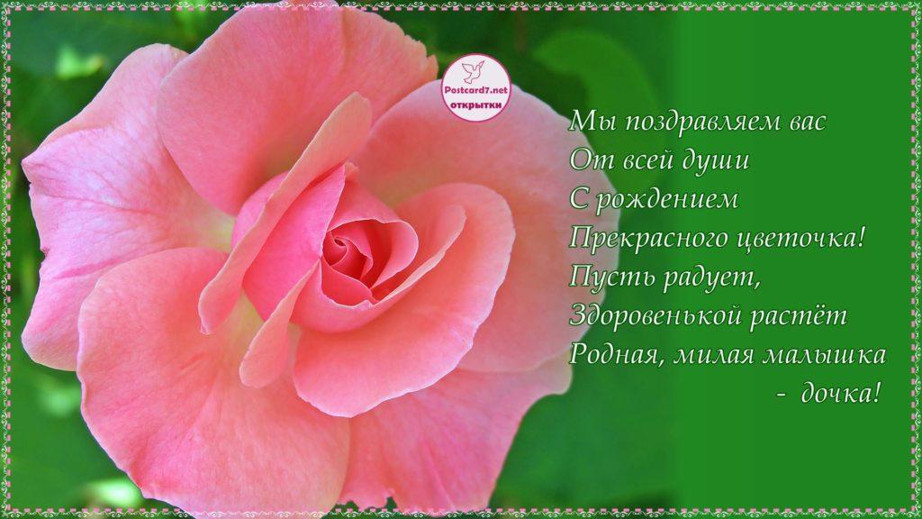 поздравление с рождением дочки открытки со стихами