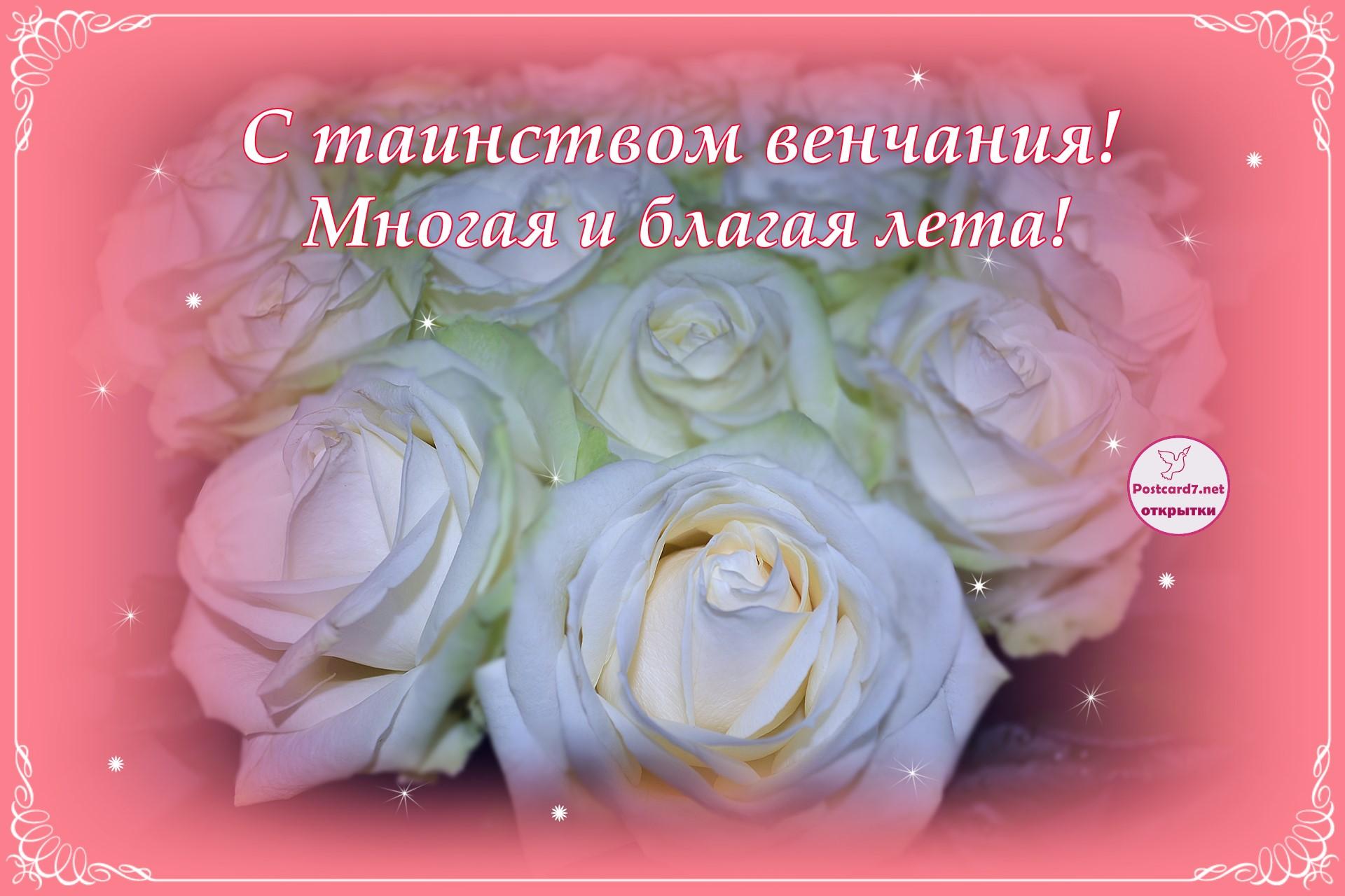 Белые розы - открытка - С венчанием