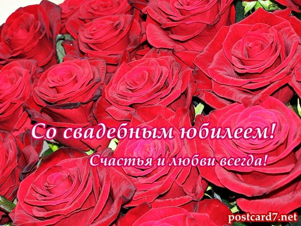 свадебный юбилей, открытка, розы