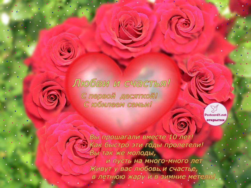 Стих с юбилеем свадьбы с 10 лет