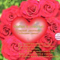 С 10-летием семьи, открытка, розы
