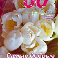 С 60-летием, букет белых тюльпанов