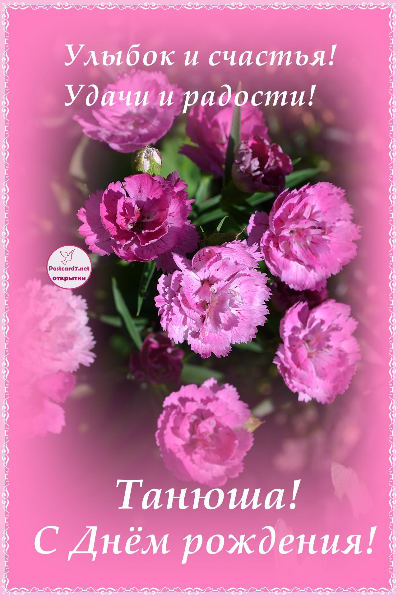 Чтобы, открытка на день рождения фото танюша