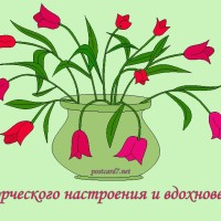 Творческого настроения, открытка, тюльпаны в вазе