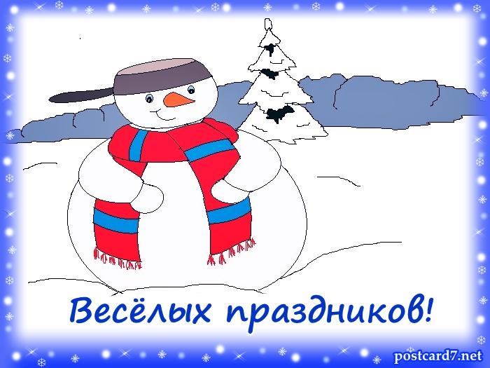 Открытка новогодние каникулы, надписью любимой дочке