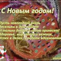 новогодняя открытка и стихи