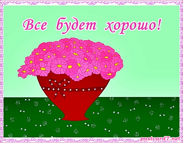 позитивная открытка