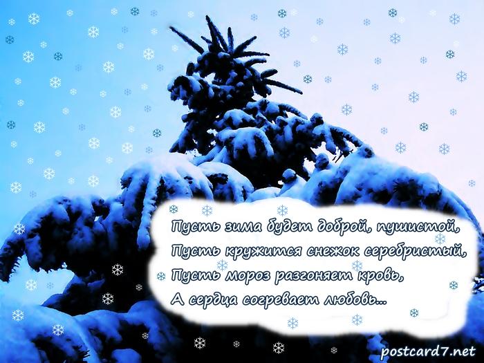 Пусть зима будет доброй, открытка, стихи