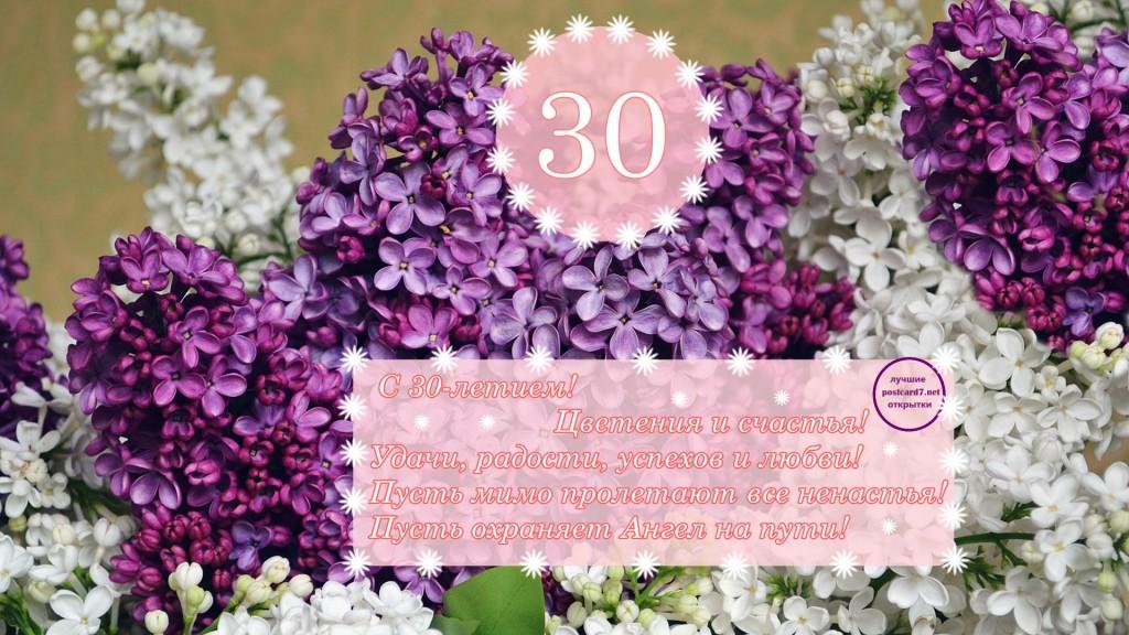 открытка, сирень, 30 лет